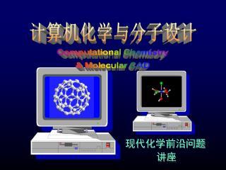 计算机化学与分子设计