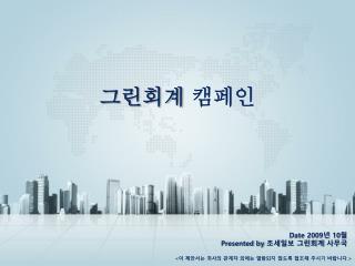 Date 2009 년  10 월 Presented by  조세일보 그린회계 사무국