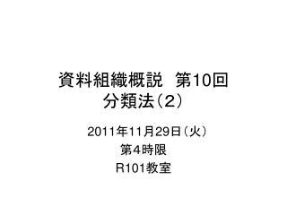 資料組織概説 第 10 回 分類法(2)