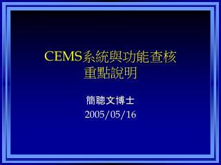 CEMS 系統與功能查核 重點說明