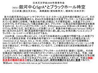 日本天文学会 2009 年春季年会 ( A01r ) 銀河中心 SgrA* とブラックホール時空 ○三好真  ( 国立天文台 ) 、 高橋真聡(愛知教育大)、根來均(日本大学)