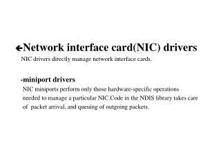  Network interface card(NIC) drivers     NIC drivers directly manage network interface cards.