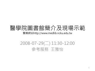 醫學院圖書館簡介及現場示範 醫圖網站 medlib.ncku.tw