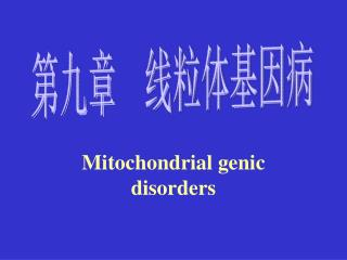 Mitochondrial genic disorders