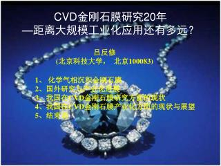 CVD 金刚石膜研究 20 年 — 距离大规模工业化应用还有多远?
