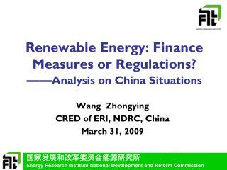 Renewable Energy: Finance Measures or Regulations?  —— Analysis on China Situations