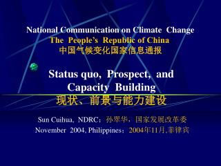 Status quo,  Prospect,  and  Capacity  Building 现状、前景与能力建设