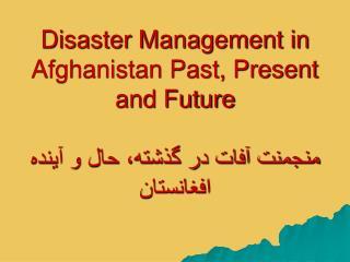 Afghanistan Vulnerability to Disasters آسیب پذیری افغانستان به آفات