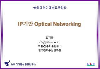 IP ??  Optical Networking
