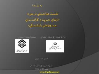 وزارت تعاون، كار و رفاه اجتماعي صندوق تأمين اجتماعي حسين  عبده  تبريزي