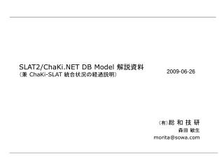 SLAT2/ChaKi.NET DB Model  解説資料 (兼  ChaKi-SLAT  統合状況の経過説明)