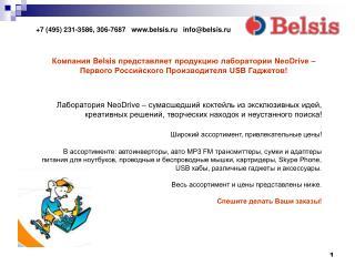 +7 (495) 231-3586, 306-7687   belsis.ru   info@belsis.ru