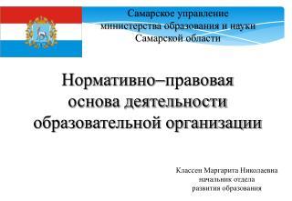 Самарское управление  министерства образования и науки  Самарской области