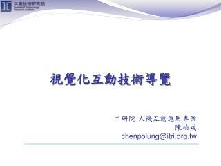 工研院 人機互動應用專案 陳柏戎  chenpolung@itri.tw