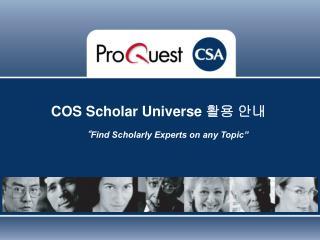 COS Scholar Universe  활용 안내