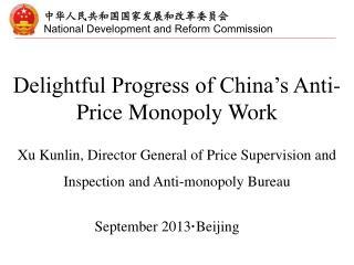 中华人民共和国国家发展和改革委员会 National Development and Reform Commission