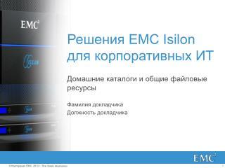 Решения EMC Isilon для корпоративных ИТ
