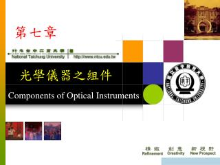 第七章 Components of Optical Instruments