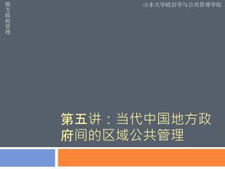 第五讲:当代中国地方政府间的区域公共管理