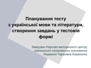 Планування тесту з української мови та літератури,  створення завдань у тестовій формі