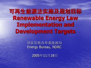 可再生能源法实施及规划目标 Renewable Energy Law Implementation and Development Targets