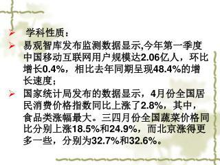 学科性质: 易观智库发布监测数据显示 , 今年第一季度中国移动互联网用户规模达 2.06 亿人,环比增长 0.4% ,相比去年同期呈现 48.4% 的增长速度;