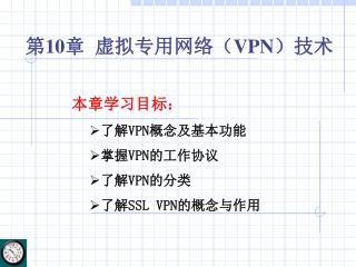 ? 10 ?  ??????? VPN ???