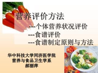 营养评价方法 --- 个体营养状况评价 --- 食谱评价 --- 食谱制定原则与方法