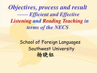 School of Foreign Languages                    Southwest University