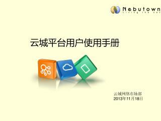 云城平台用户使用手册