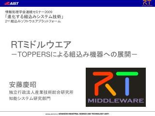 RT ミドルウエア  - TOPPERS による組込み機器への展開-