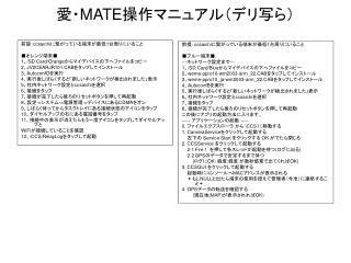 愛・ MATE 操作マニュアル(デリ写ら)