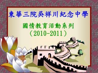 東華三院吳祥川紀念中學 國情教育活動系列 ( 2010-2011 )