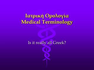 Ιατρική Ορολογία Medical Terminology