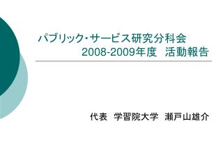 パブリック・サービス研究分科会   2008-2009 年度 活動報告