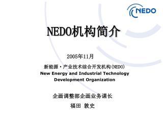 NEDO 机构简介