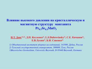 Влияние высокого давления на кристаллическую и магнитную структуру  манганита  Pr 0.7 Sr 0.3 MnO 3