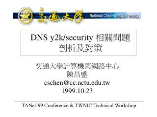 DNS  y2k/security 相關問題 剖析及對策