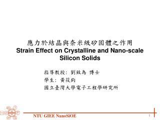 應力於結晶與奈米級矽固體之作用 Strain Effect on Crystalline and Nano-scale Silicon Solids