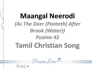 Maangal Neerodi  (As The Deer (Panteth) After Brook (Water)) Psalms 42 Tamil Christian Song