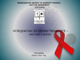 """МЕДИЦИНСКА ШКОЛА СА ДОМОМ УЧЕНИКА  """" СЕСТРЕ НИНКОВИЋ """"   Крагујевац"""