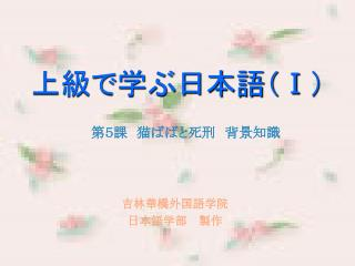 上級で学ぶ日本語( Ⅰ )
