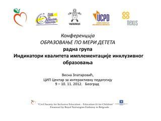9 – 10. 11. 2012.  Београд