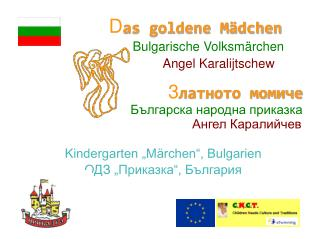 D as goldene Mädchen Bulgarische Volksmärchen Angel Karalijtschew