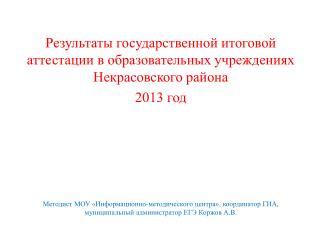 Результаты государственной итоговой аттестации в образовательных учреждениях Некрасовского района
