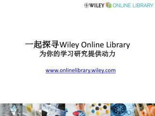 一起探寻 Wiley  Online Library 为你的学习研究提供动力