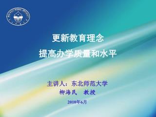 主讲人:东北师范大学 柳海民 教授 2010 年 6 月