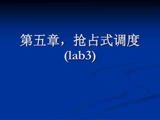 第五章,抢占式调度 (lab3)