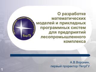 А.В.Воронин,  первый проректор ПетрГУ