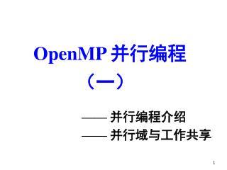 OpenMP  并行编程